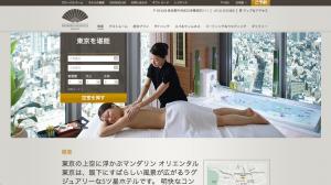マンダリオンオリエンタルホテル東京