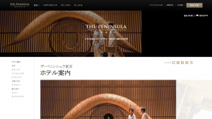 ザ・ペニンシュラ東京