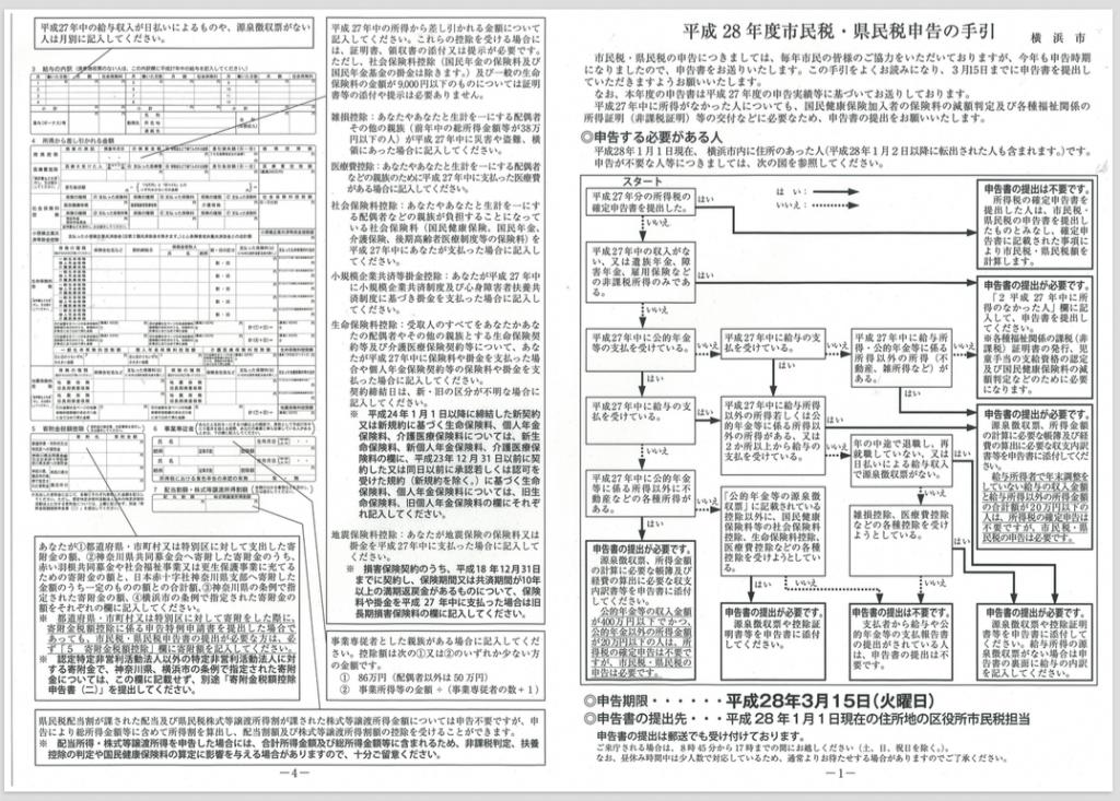 住民税人国の手引き(横浜市)