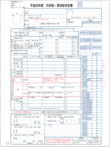 住民税申告書(横浜市)