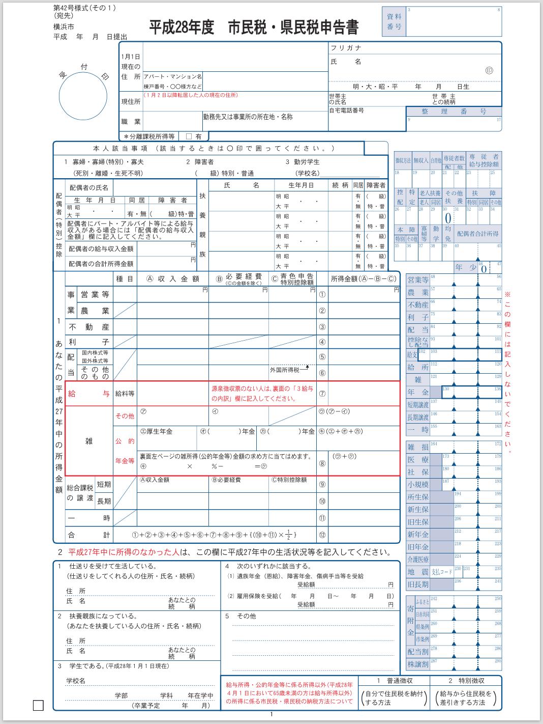 申告 住民 税