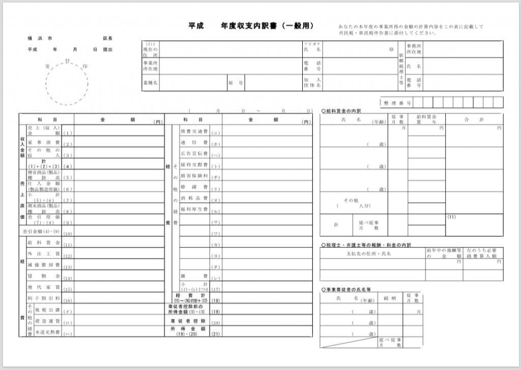 収支内訳書(一般用)(横浜市)