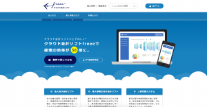 freeeのホームページ