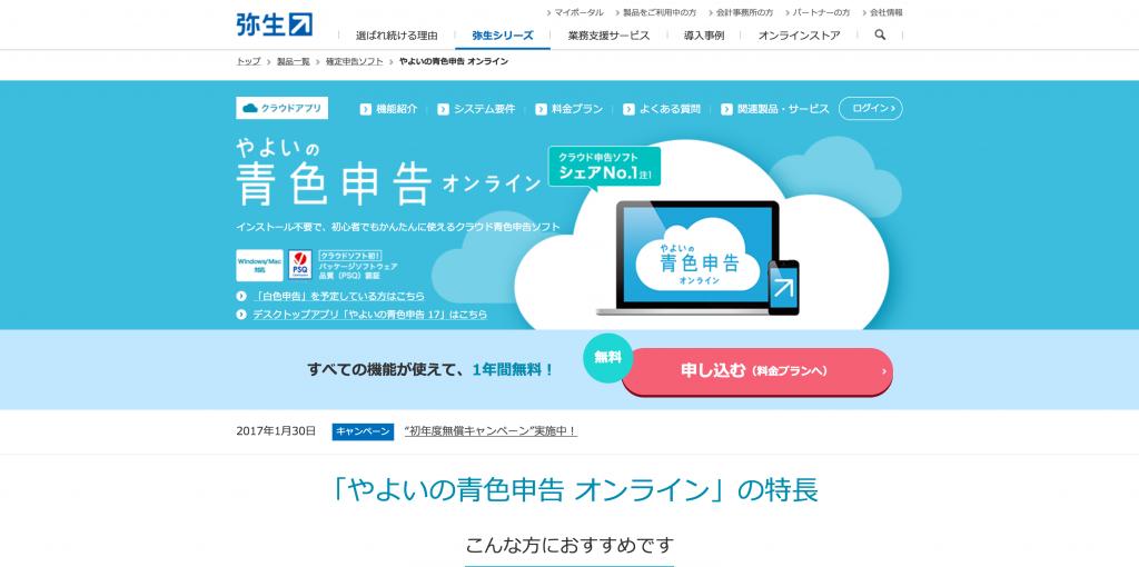 やよいの青色申告/白色申告オンラインのホームページ