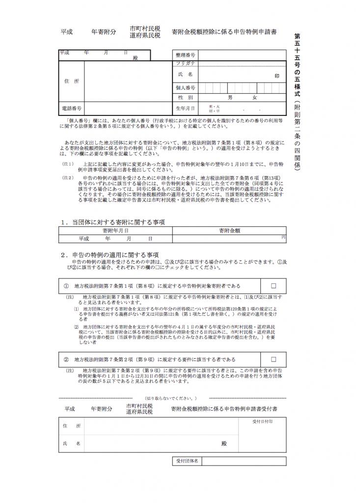 ワンストップ特例申請書(寄付金税額控除に係る申告特例申請書)