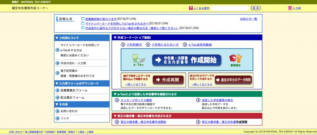 国税庁サイトの確定申告書等作成コーナー